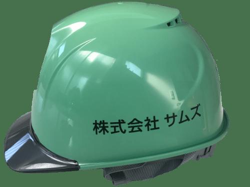 株式会社サムズのヘルメット